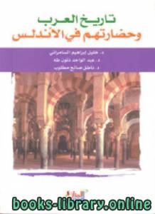 قراءة و تحميل كتاب تاريح العرب وحضارتهم في الاندلس PDF