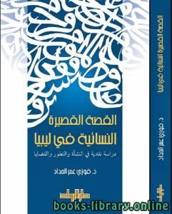 قراءة و تحميل كتاب  القصة القصيرة النسائية في ليبيا PDF