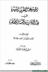 قراءة و تحميل كتاب الموسوعة الفقهية الميسرة في فقه الكتاب والسنة المطهرة PDF