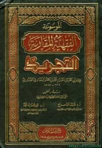 قراءة و تحميل كتاب التجريد موسوعة القواعد الفقهية المقارنة ت: أبي الحسين القدوري الحنفي PDF