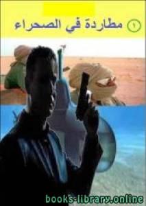 قراءة و تحميل كتاب النسخة الاخيرة مطاردة في الصحراء PDF