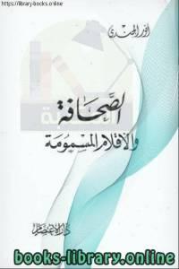 قراءة و تحميل كتاب الصحافة والاقلام المسمومة نسخة مصورة .. PDF