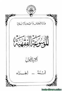 قراءة و تحميل كتاب الموسوعة الفقهية ط أوقاف الكويت PDF