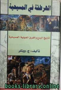 قراءة و تحميل كتاب الهرطقة في المسيحية تاريخ البدع والفرق الدينية المسيحية PDF