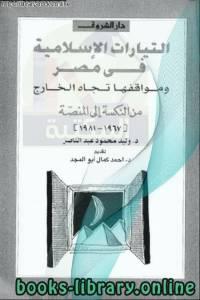 قراءة و تحميل كتاب التيارات الإسلامية فى مصر ومواقفها تجاه الخارج من النكسة إلى المنصة 1967_1981 PDF