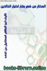 قراءة و تحميل كتاب  المختار من شعر بشار اختيار الخالديين PDF