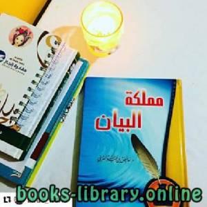 قراءة و تحميل كتاب مملكة البيان PDF