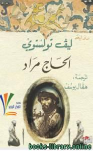 قراءة و تحميل كتاب الحاج مراد PDF