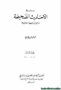 قراءة و تحميل كتاب سلسلة الأحاديث الصحيحة وشيء من فقهها وفوائدها المجلد 3 (1001-1500) PDF