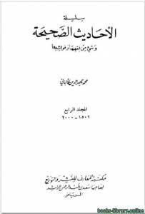 قراءة و تحميل كتاب سلسلة الأحاديث الصحيحة وشيء من فقهها وفوائدها المجلد 4 (1501-2000) PDF