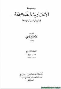 قراءة و تحميل كتاب سلسلة الأحاديث الصحيحة وشيء من فقهها وفوائدها المجلدات 7-8-9 (3001-النهاية) PDF