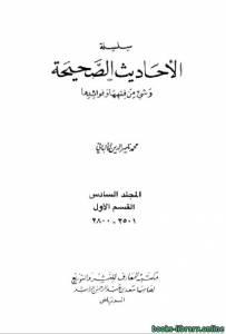 قراءة و تحميل كتاب سلسلة الأحاديث الصحيحة وشيء من فقهها وفوائدها المجلد 6 (2501-3000) PDF