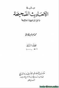 قراءة و تحميل كتاب سلسلة الأحاديث الصحيحة وشيء من فقهها وفوائدها المجلد 2 (501-1000) PDF