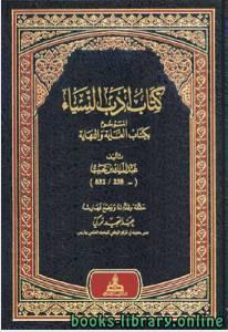 قراءة و تحميل كتاب ادب النساء الموسوم بكتابة الغايات والنهايات PDF