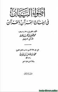 قراءة و تحميل كتاب أضواء البيان في إيضاح القرآن بالقرآن ومعه التتمة الجزء الثاني  PDF
