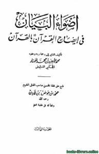 قراءة و تحميل كتاب أضواء البيان في إيضاح القرآن بالقرآن ومعه التتمة الجزء الثالث PDF