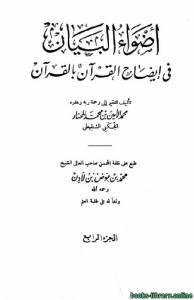 قراءة و تحميل كتاب أضواء البيان في إيضاح القرآن بالقرآن ومعه التتمة الجزء الرابع  PDF