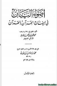 قراءة و تحميل كتاب أضواء البيان في إيضاح القرآن بالقرآن ومعه التتمة الجزء الخامس PDF