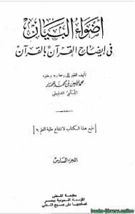 قراءة و تحميل كتاب أضواء البيان في إيضاح القرآن بالقرآن ومعه التتمة الجزء السادس  PDF