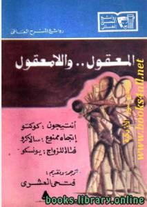 قراءة و تحميل كتاب روائع المسرح العالمى PDF