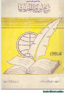 قراءة و تحميل كتاب تاريخ أوروبا الحديث من مطلع القرن السادس عشر إلى نهاية القرن الثامن عشر  PDF
