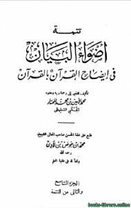 قراءة و تحميل كتاب أضواء البيان في إيضاح القرآن بالقرآن ومعه التتمة الجزء التاسع PDF