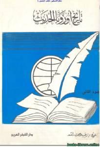 قراءة و تحميل كتاب تاريخ أوروبا الحديث في القرن التاسع  PDF