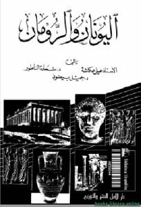 قراءة و تحميل كتاب اليونان والرومان PDF