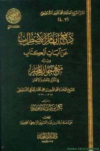 قراءة و تحميل كتاب دفع إيهام الإضطراب عن آيات الكتاب (المجمع) PDF