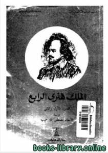 قراءة و تحميل كتاب الملك هنرى الرابع الجزء الاول والثانى PDF