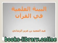 قراءة و تحميل كتاب البينة العلمية في القرآن PDF