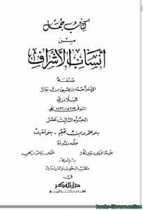 قراءة و تحميل كتاب جمل من أنساب الأشراف الجزء الثالث عشر: بنو عمرو بن تميم - بنو ثقيف PDF
