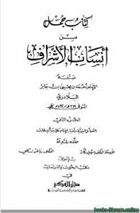 قراءة و تحميل كتاب جمل من أنساب الأشراف الجزء الثاني: الشمائل النبوية وأخبار الإمام علي بن أبي طالب PDF