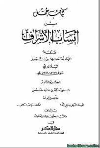 قراءة و تحميل كتاب جمل من أنساب الأشراف الجزء السادس: بنو أمية بن عبد شمس PDF
