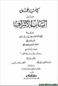 قراءة و تحميل كتاب جمل من أنساب الأشراف الجزء السابع: بنو أمية بن عبد شمس 2 PDF