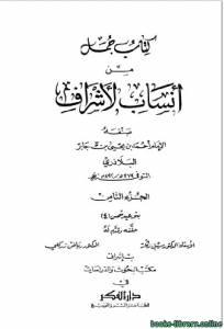 قراءة و تحميل كتاب جمل من أنساب الأشراف الجزء الثامن: بنو عبد شمس 4 PDF