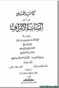 قراءة و تحميل كتاب جمل من أنساب الأشراف الجزء التاسع: بنو عبد شمس 5 - بنو عبد العزى بن قصي PDF
