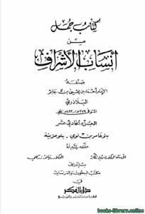 قراءة و تحميل كتاب جمل من أنساب الأشراف الجزء الحادى عشر: بنو عامر بن لوي - بنو مزينة PDF