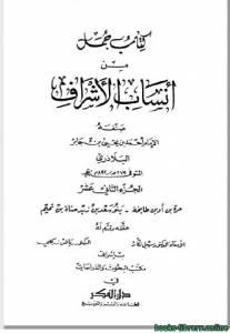 قراءة و تحميل كتاب جمل من أنساب الأشراف الجزء الثاني عشر: مرة بن أدبن طايخة - بنو سعد بن زيد مناة بن تميم PDF