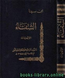 قراءة و تحميل كتاب الشفاء _ الإلهيات PDF