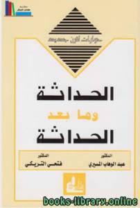 قراءة و تحميل كتاب الحداثة ومابعد الحداثة PDF