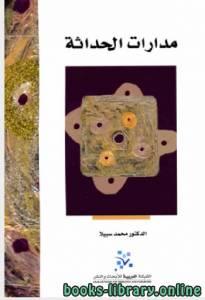قراءة و تحميل كتاب مدارات الحداثة PDF