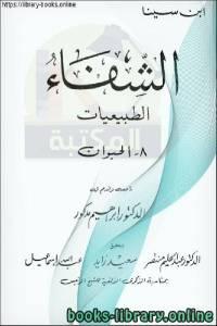 قراءة و تحميل كتاب الشفاء .. الطبيعيات ( الجزء الثالث- الحيوان )  PDF