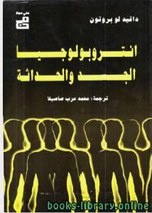 قراءة و تحميل كتاب انتروبولوجيا الجسد والحداثة PDF
