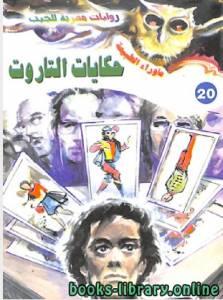 قراءة و تحميل كتاب حكايات التاروت PDF