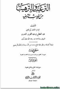 قراءة و تحميل كتاب الترغيب والترهيب من الحديث الشريف ج1 PDF