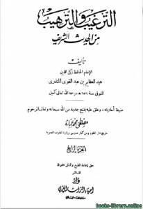 قراءة و تحميل كتاب الترغيب والترهيب من الحديث الشريف ج4 PDF