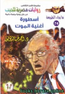 قراءة و تحميل كتاب اسطورة اغنية الموت PDF