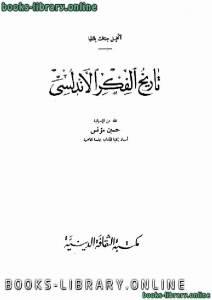 قراءة و تحميل كتاب  تاريخ الفكر الأندلسي PDF