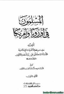 قراءة و تحميل كتاب المسلمون في أوروبا وأمريكا ج2 PDF